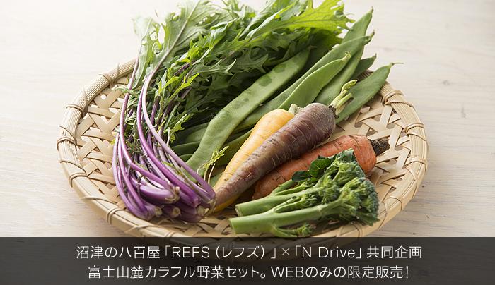 静岡・沼津「REFS」×N Drive企画 富士山麓カラフル野菜セット
