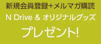 会員+メルマガ購読でプレゼント!
