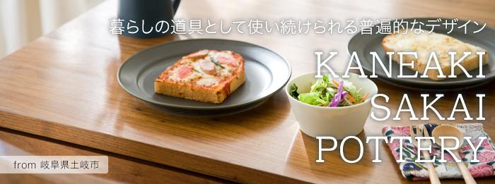 KANEAKI SAKAI POTTERY ~暮らしの道具として使い続けられる普遍的なデザイン~【岐阜県土岐市】