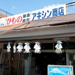 アキシン商店/沼津の干物おまかせギフト(中)