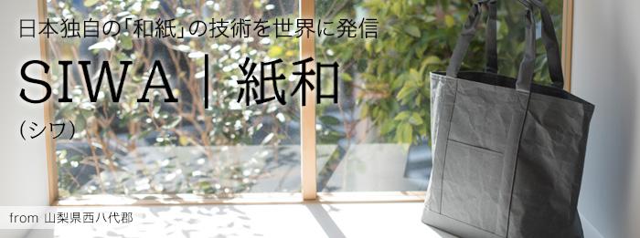 SIWA | 紙和【日本独自の「和紙」の技術を世界に発信】 From山梨県西八代郡