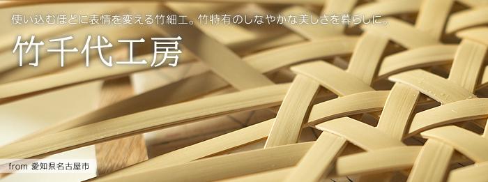 竹千代工房 【使い込むほどに表情を変える竹細工。竹特有のしなやかな美しさを暮らしに。】  From愛知県名古屋市